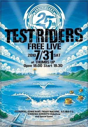 testriders25thlive.jpg