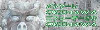 okinawaバナー.jpg