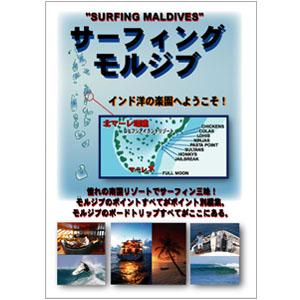 SURFING-MALDIVES.jpg